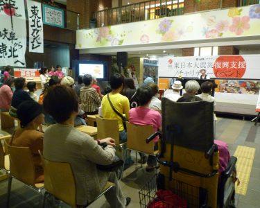 東日本大震災復興チャリティーイベントに出演