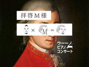 第1回 拝啓M様〜モーツァルトの音楽にふれる @ サロン ドルチェ