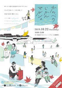 かわべのじかんマルシェ、よりみちコンサート @ 長良川うかいミュージアム