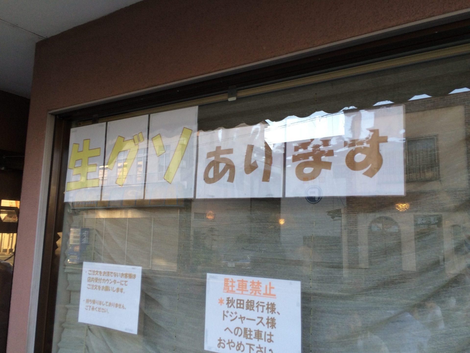 2016年夏のよりみち旅21〜秋田市で「生グソ」を食べる?