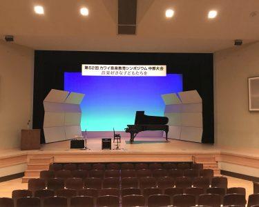 岐阜県高山市|河合楽器の音楽教室シンポジウム中部大会で、講演&演奏