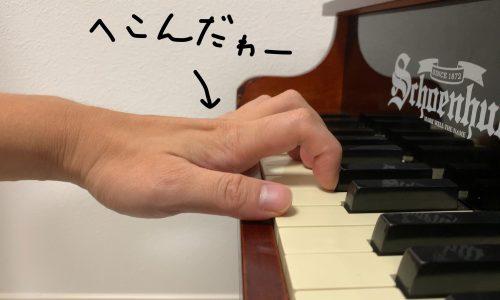 ピアノを弾く手の形は「たまご型」と言われるけど、これは〇〇の力と〇〇〇〇〇〇を利用しているから