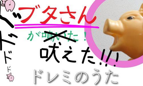 音ぶぅ劇場『ドレミの歌』/ブタさん【鳴いてみた】 6/19開演