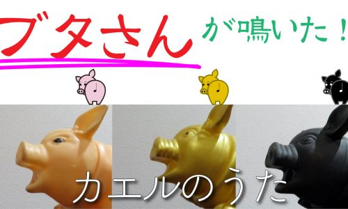 音ぶぅ劇場『カエルの歌』/ブタさん【鳴いてみた】 6/5開演