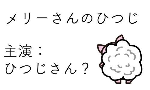 音ぶぅ劇場『メリーさんのひつじ』/主演:ひつじさん?ブタさん? 7/3開演