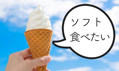 全国のご当地ソフトクリーム