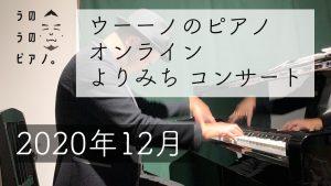 オンラインよりみちコンサート2020.12 @ Youtubeにて公開