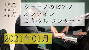 オンラインよりみちコンサート2021.1 @ Youtubeにて公開