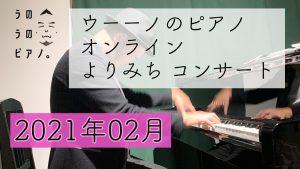 オンラインよりみちコンサート2021.2 @ Youtubeにて公開