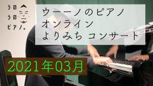 オンラインよりみちコンサート2021.3 @ Youtubeにて公開