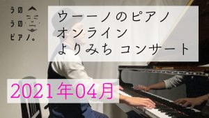 ウーーノのピアノオンラインよりみちコンサート2021年4月