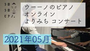 オンラインよりみちコンサート2021.5 @ Youtubeにて公開