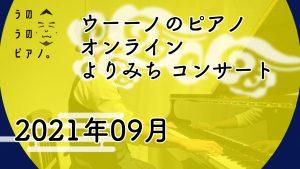 オンラインよりみちコンサート2021.9 @ Youtubeにて公開